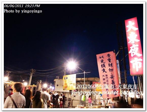 台南市_大東夜市20110606_R0029792