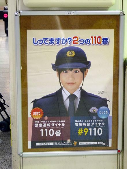 AKB48 acchan police