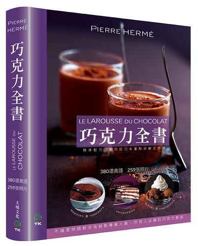 巧克力全書CHOCOLAT:380道食譜‧259張照片‧不論是烘焙新手或糕點專業人員,所有人必備的巧克力聖經