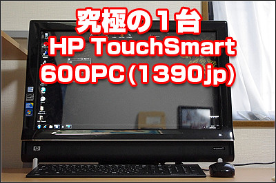 究極の1台 HP TouchSmart 600PC(1390jp)