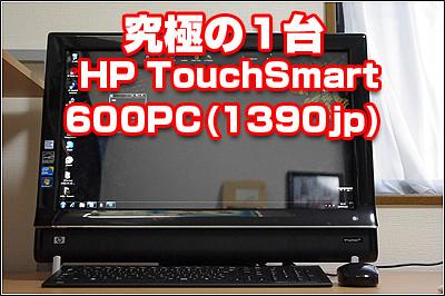 究極の1台 HP TouchSmart 600PC(1390jp)