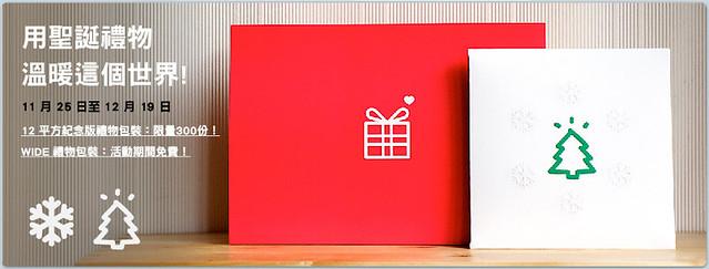 Chirstmas 2010 禮物包裝