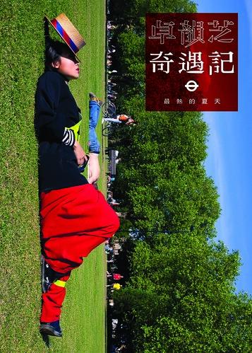 《卓韻芝奇遇記——最熱的夏天》下周出版