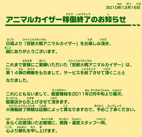 last jp
