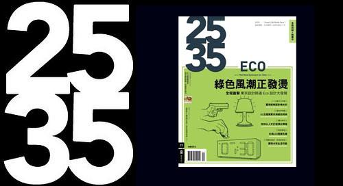 2535 magazine