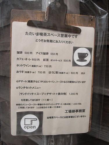 工場跡事務室@奈良市-04