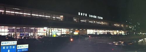 Shinkansen Shin-Kobe station