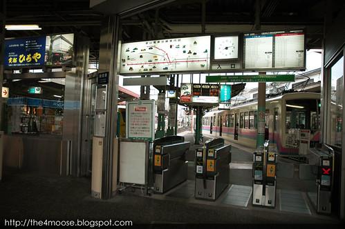 京都 Kyoto - 出町柳駅 Demachiyanagi Station