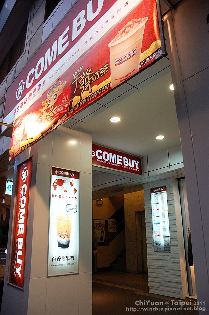 [台北]台北車站COMEBUY。濃濃年味,紅運奶茶