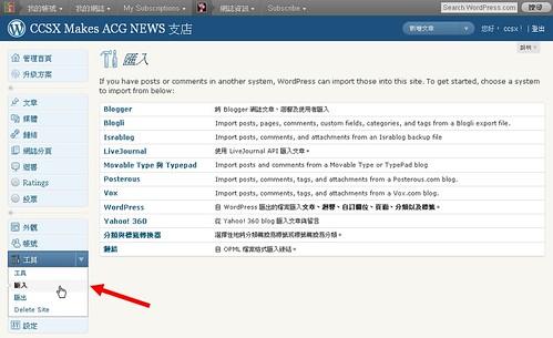 101127(1) - 「Wordpress.com實戰經驗分享」...新書《站長親授!WordPress 3.0部落格架站十堂課》的一刀未剪版<上集> ccsx-19
