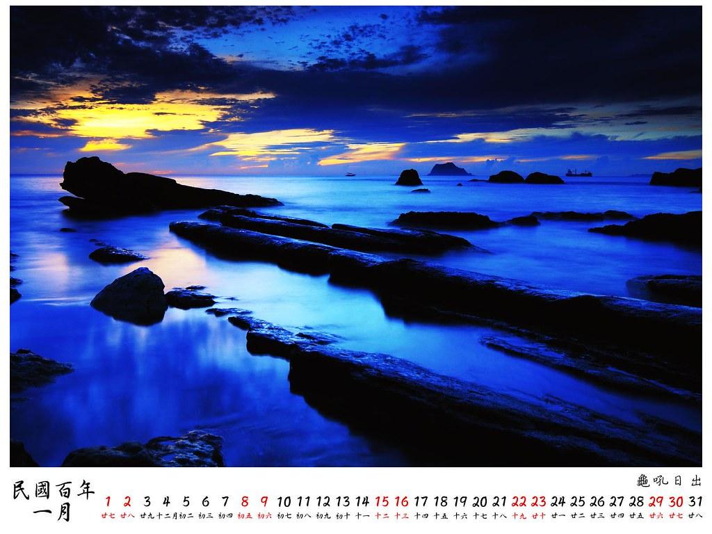 2011 桌曆6 1月