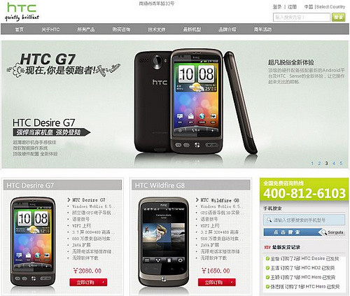 Fake HTC Official Site