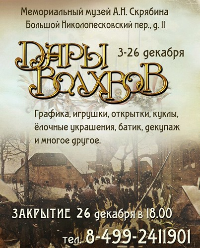 2010_11_23_volh_3_ZAKR