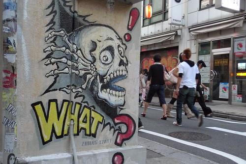 The Bones Ripper in Shimokitazawa, Tokyo, Japan