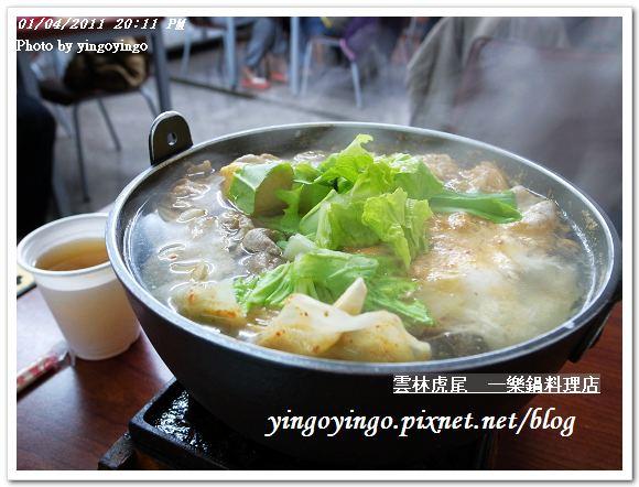 雲林虎尾_一樂鍋料理店20110104_R0017235