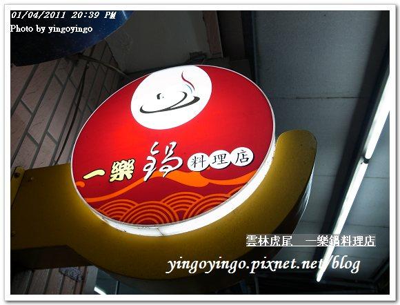 雲林虎尾_一樂鍋料理店20110104_R0017239