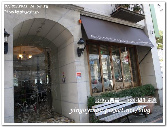 台中市西區_K2小蝸牛廚房20110102_R0017199