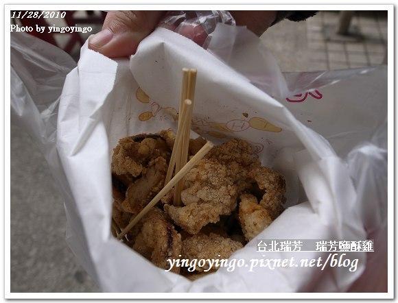 台北瑞芳_瑞芳鹽酥雞991127_R0016380