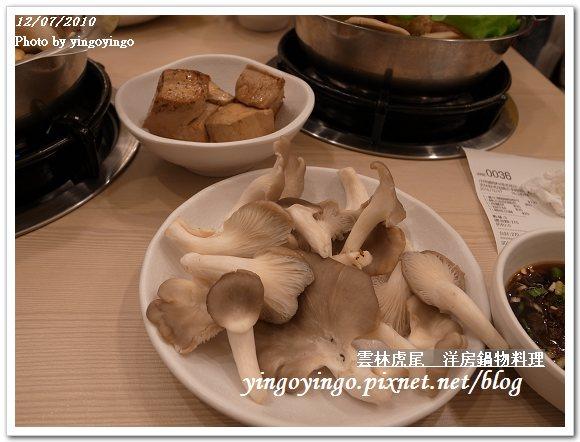 雲林虎尾_洋房鍋物料理991207_R0016463