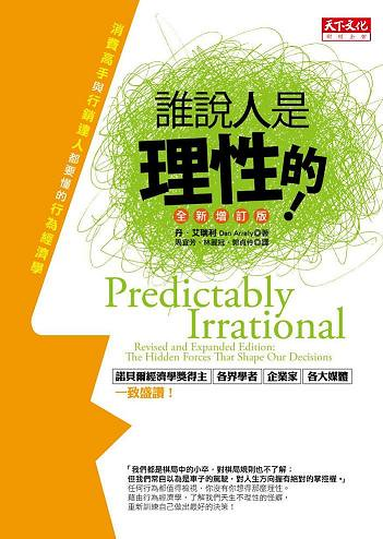 Predictably Irrational (C)