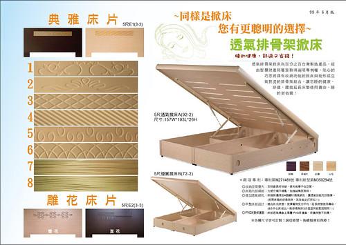 掀床組推薦,台灣製造,專利透氣掀床組