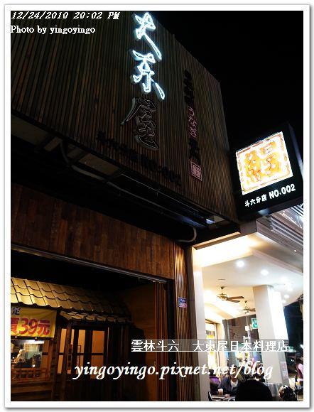 雲林斗六_大東屋日本料理專門店991224_R0017032