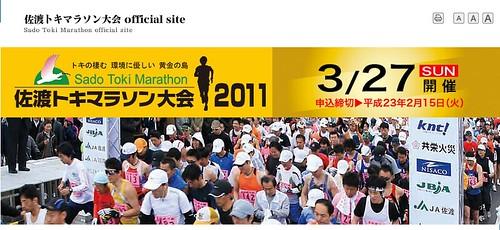 佐渡トキマラソン大会2011