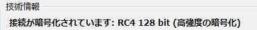 暗号化強度RC4 128bit