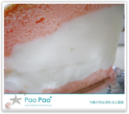 79義大利冰淇淋-醇乳冰心雪藏