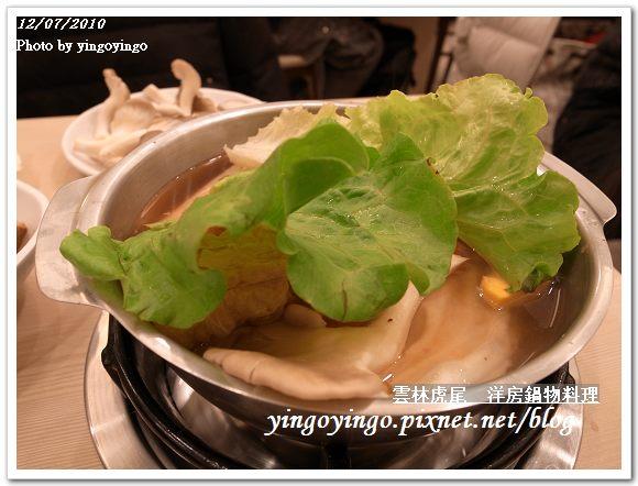 雲林虎尾_洋房鍋物料理991207_R0016460