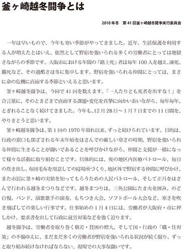41_越冬冊子-3