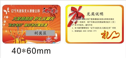 石家庄市海略科技有限公司提供石家庄刮奖卡印刷