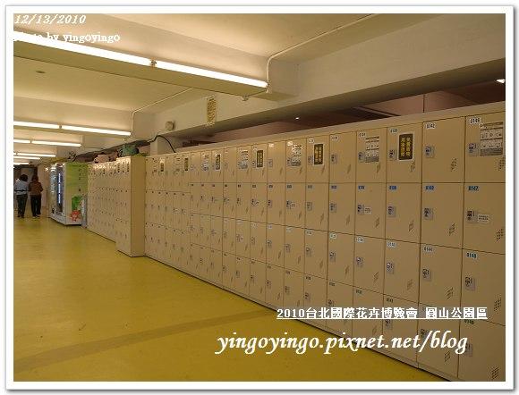 2010花博_圓山公園區991211_R0016866