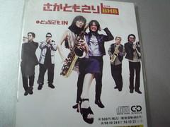 原裝絕版 1996年 10月25日 ともさかりえ 友板里惠 Rie Tomosaka どっちでもIN  CD 原價 1000yen 中古品 3