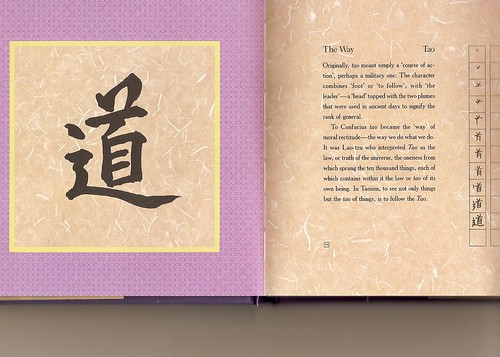 Tao Calligraphy