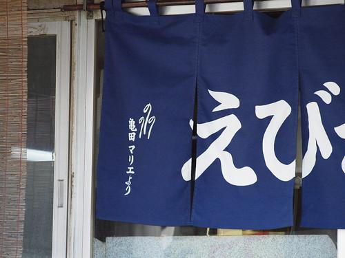亀田マリエ