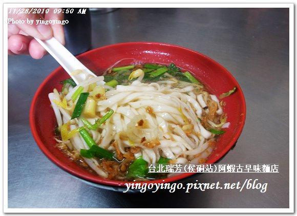 台北瑞芳(侯硐站)阿蝦古早味麵店20101128_R0016332