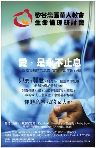 美國加州「矽谷灣區華人教會生命倫理研討會」海報設計_編號3