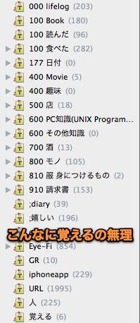 ..Inbox - 5 個のノート
