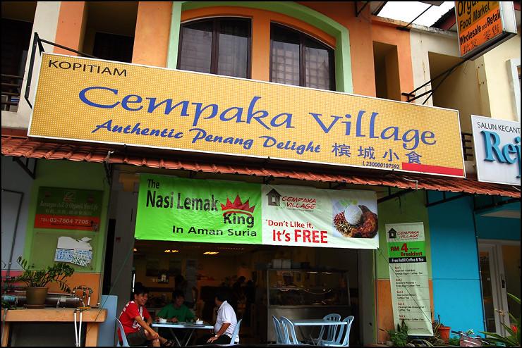 cempaka-village