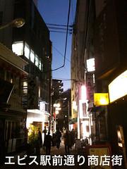 エビス駅前通り商店街(フォト一句 作例)