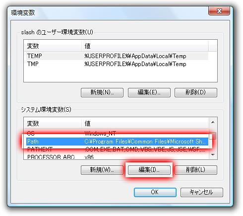 Android SDK Pathの通過設定03
