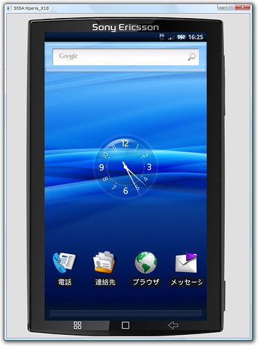 Xperia X10(SO-01B)をAVD(Androidエミュレーター)で作成06
