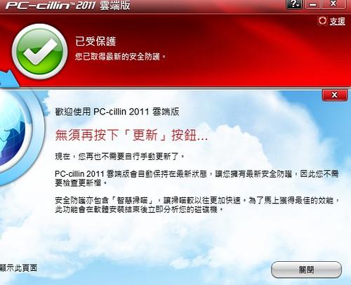 感謝趨勢防毒PC-cillin2011防毒軟體07