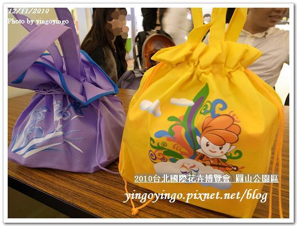 2010台北花博_圓山公園(便當)991211_R0016583