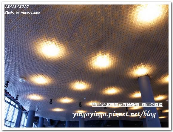2010花博_圓山公園區991211_R0016570