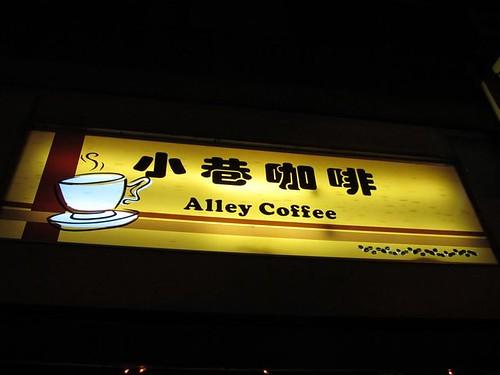 2011跨年煙火-小巷咖啡.JPG