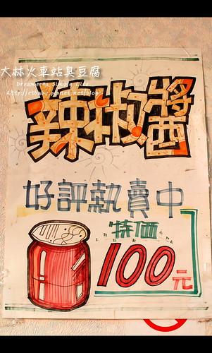 辣椒醬/100元