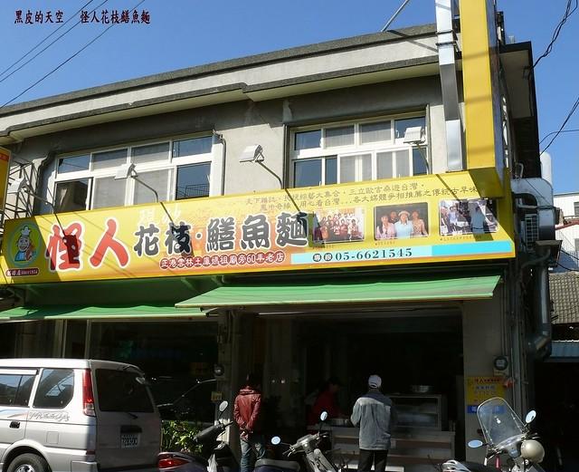 2010 1219雲林土庫怪人花枝鱔魚麵001