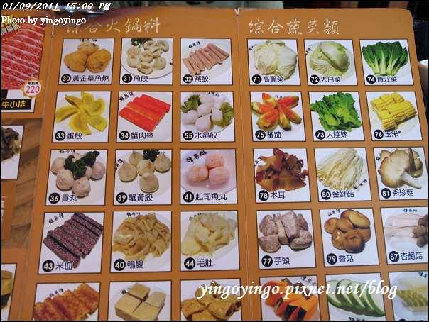 譚英雄麻辣鴛鴦火鍋20110109_R0017270
